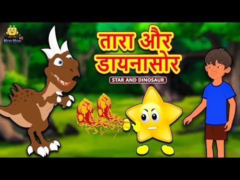 तारा और डायनासोर - Hindi Kahaniya for Kids | Stories for Kids | Moral Stories | Koo Koo TV Hindi
