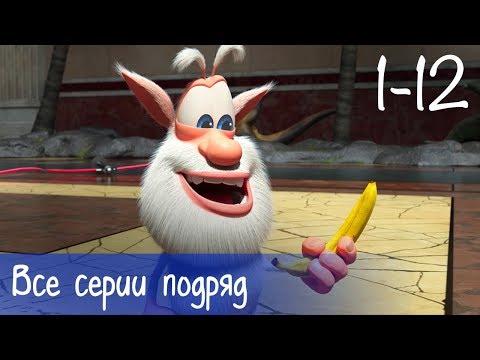 Буба - Все серии подряд (12 серий + бонус) - Мультфильм для детей (видео)