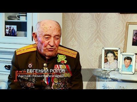 Евгений Рогов, участник Сталинградской битвы
