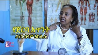 Backbone and health - Dr Selam Aklilu | የጀርባ አጥንትና ሁንተናዊ ጤና ዶ/ር ሰላም አክሊሉ