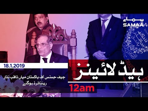 Samaa Headlines - 12AM - 18 January 2019