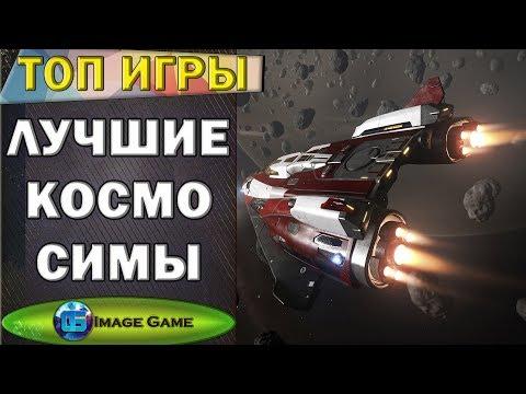 Лучшие космические симуляторы   Часть 1