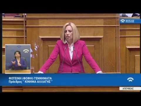 Φ.Γεννηματά (Πρ. ΚΙΝΗΜΑ ΑΛΛΑΓΗΣ)(Δευτερ)(Οικονομικές επιπτώσεις της υγειονομικής κρίσης)(30/04/2020)