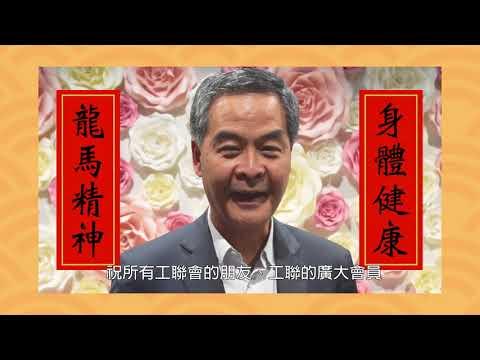 全国政协副主席梁振英先生向各位会众拜年