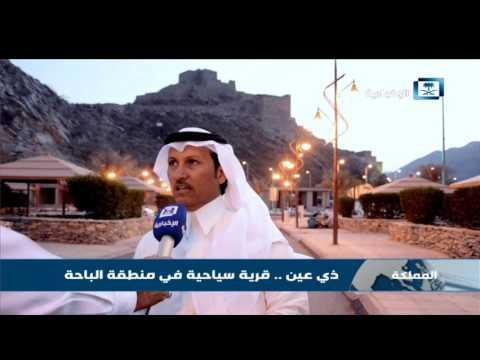 قرية #ذي_عين بمنطقة الباحة