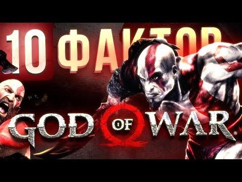 10 фактов GOD of WAR, о которых вы могли не знать