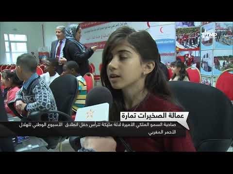 الأميرة للا مليكة تترأس انطلاق الأسبوع الوطني للهلال الأحمر المغربي
