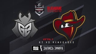 G2 vs Renegades - ELEAGUE Premier - map1 - de_mirage [yXo, CrystalMay]