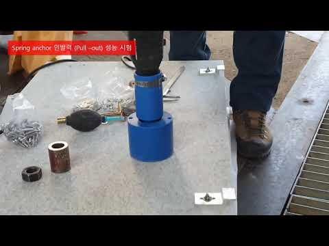 Portable Drilliing machine 인발시험 (Pull out test) - 대동에스앤티