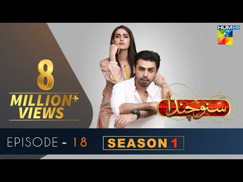 Suno Chanda Episode #18 HUM TV Drama 3 June 2018