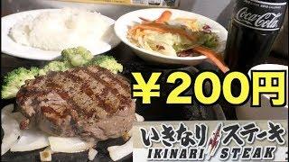 いきなりステーキほぼ無銭飲食!!たった200円で食べるヒレステーキが美味すぎた!!