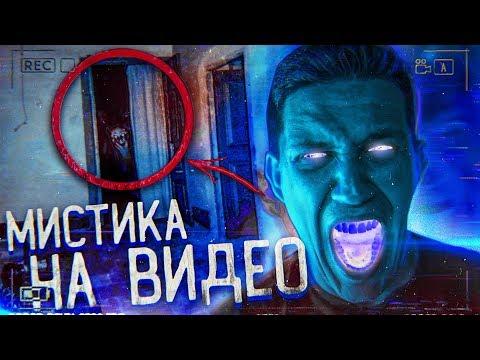 Необъяснимая МИСТИКА на ВИДЕО | GhоsтВusтеr За Гранью - DomaVideo.Ru