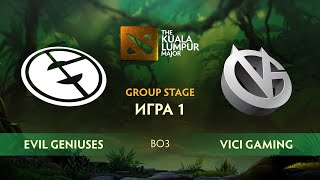 Evil Geniuses vs Vici Gaming (карта 1), The Kuala Lumpur Major | Групповой этап
