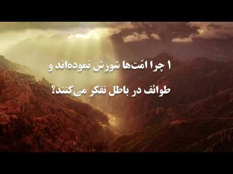 مزمور۲