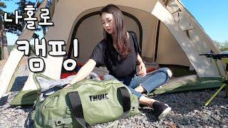 Thumb K | [Eng] 올해 첫 캠핑장 | 미니멀 솔로 캠핑 | 보령 해산물 먹방 | 힐링 캠핑