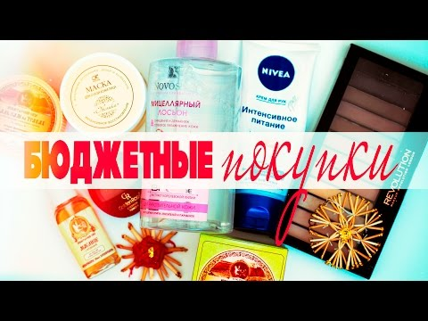 Отличная БЮДЖЕТНАЯ косметика♥декоративная и уходовая♥ПОКУПКИ Татьяна Рева (видео)