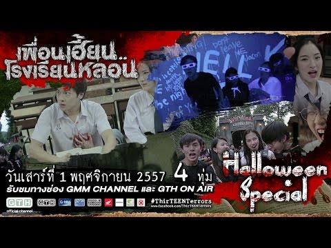 "special - เริ่มต้นความหลอนกับตอนพิเศษ ""เพื่อนเฮี้ยน..โรงเรียนหลอน Halloween Special"" มาดูเ..."