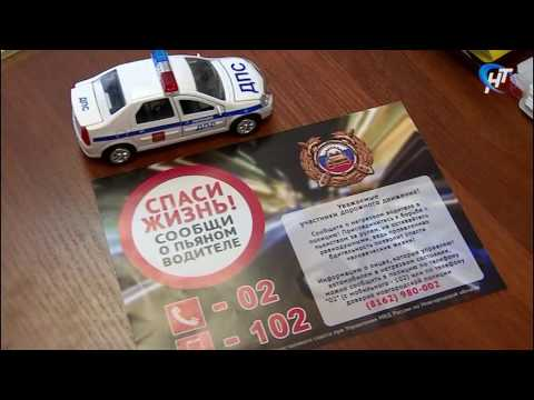 В Новгородской области стартовала акция «Спаси жизнь! Сообщи о пьяном водителе в полицию»