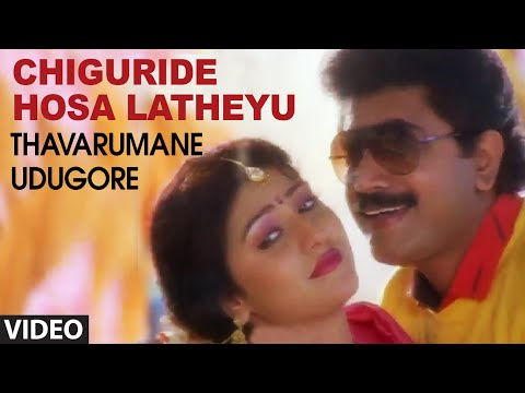 Video Chiguride Hosa Latheyu Video Song I Thavarumane Udugore I Sridhar, Malasri download in MP3, 3GP, MP4, WEBM, AVI, FLV January 2017