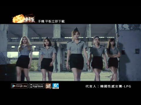 Video of Efun-巨砲連隊