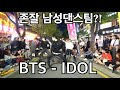 [KPOP IN PUBLIC] 존잘 남성댄스팀이 추는 방탄소년단(BTS) - IDOL(아이돌) Cover Dance 커버댄스 4K