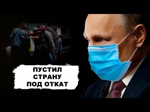 Про последнее выступление Путина
