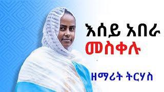 New Great Ethiopian Orthodox Tewahedo Mezmur  By  Zemarit Trhas እሰይ አበራ መስቀሉ(abera Meskelu)