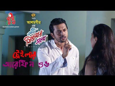 Arfin Shuvo I Ekti Cinemar Gaulpo I Official Artist Trailer