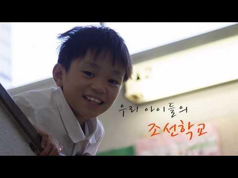 조선학교와 몽당연필