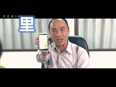 Video of 里民通