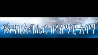 Yegziabher Zelalamawi Alama 4of4 By Kasa Keraga Show0
