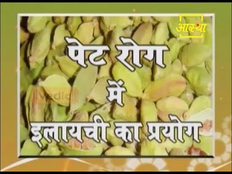 Cardamom for stomach disease