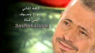 Video جورج وسوف سهرت الليل Geroge Wassouf MP3, 3GP, MP4, WEBM, AVI, FLV Mei 2018