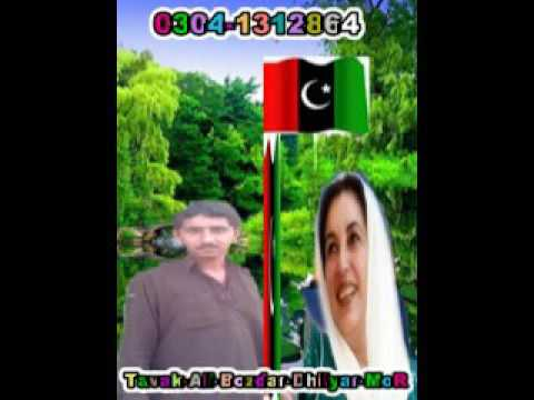 Fozia Soomro Old PPP Songs Tavak Ali Bozdar