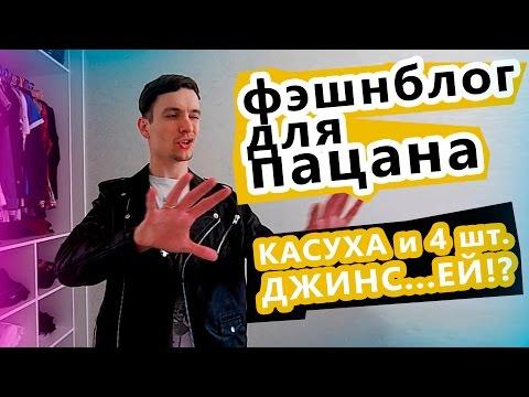 КАСУХА и НОВЫЕ ДЖИНСЫ - Модный Блог Для Пацана - DomaVideo.Ru