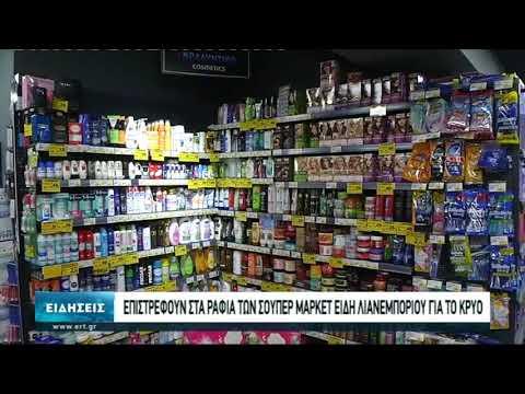 Αντιπαράθεση προκαλεί η άδεια πώλησης ειδών για το ψύχος από τα σούπερ μάρκετ | 18/11/2020 | ΕΡΤ