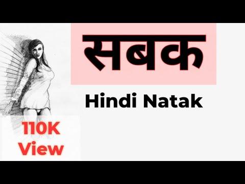 Play Drama In Hindi | Hindi Natak Skit