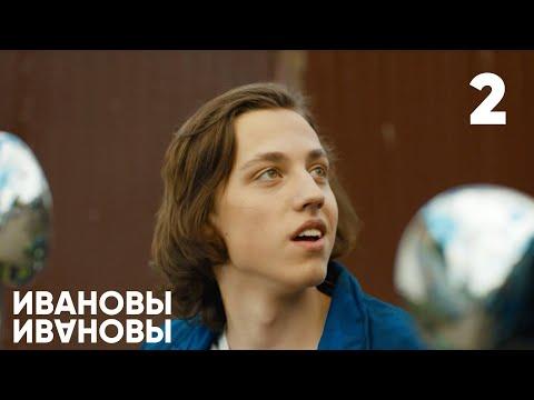 Ивановы - Ивановы - Сезон 1