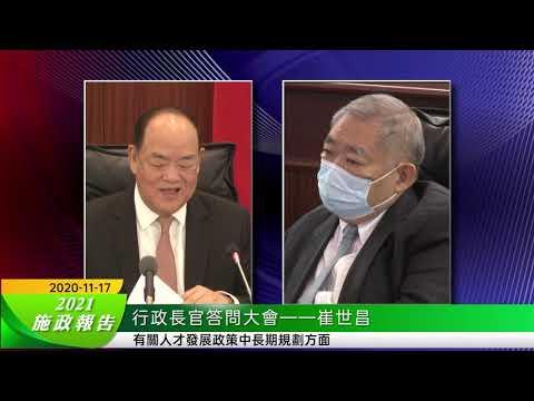 20201117行政長官答問大會崔世昌關注 ...