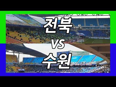 190309 k리그 수원 전북 매수송 응원대결 kleague suwon jeonbuk - Thời lượng: 3 phút, 3 giây.