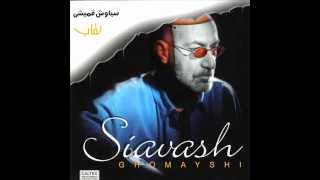 Siavash Ghomayshi - Neghab |سیاوش قمیشی - نقاب