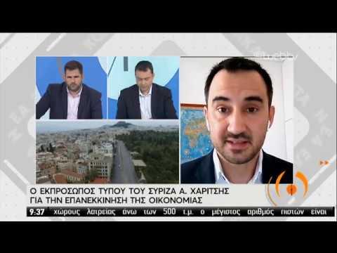 Ο Αλέξης Χαρίτσης στην ΕΡΤ | 13/05/2020 | ΕΡΤ