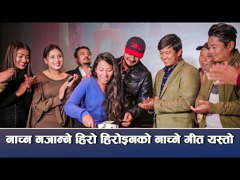 """(Hemanta Rana को Saili पछि आयो यस्तो नाच्ने गीत """" Nacha Maya """" तर फिल्मका सबै कलाकार नाच्नै नजान्ने - Duration: 13 minutes.)"""