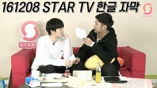 Download Lagu [착생 错生/한글 자막] 161208 밍왕 STAR TV (재업로드) Mp3