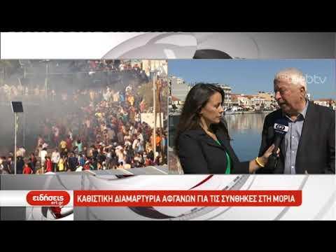 Ασφυκτική η κατάσταση στη Μόρια | 30/9/2019 | ΕΡΤ