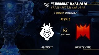 G2 vs INF — ЧМ-2018, Плей-ин, День 6, Игра 4 / LCL