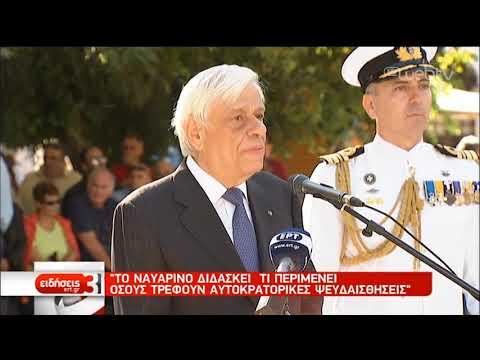Για αυτοκρατορικές φαντασιώσεις κατηγόρησε τη Τουρκία ο Παυλόπουλος | 20/10/2019 | ΕΡΤ