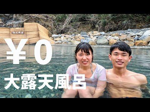 【54:和歌山】秘湯「仙人風呂」と最古のつぼ湯「湯の峰温泉」 …