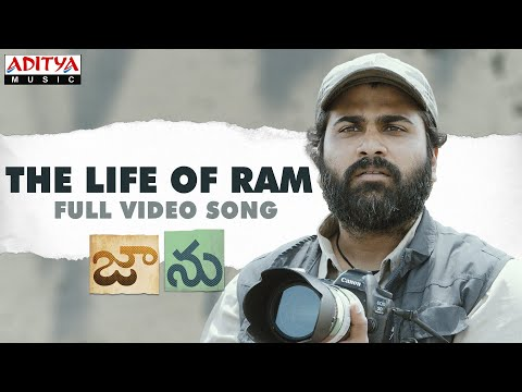 The Life Of Ram