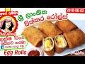 ✔ ශ්රී ලාංකික බිත්තර රෝල්ස් Sri Lankan Egg rolls by Apé Amma